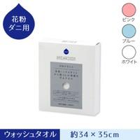 セール『ハイドロ銀チタン(R)タオル【花粉・ダニ...
