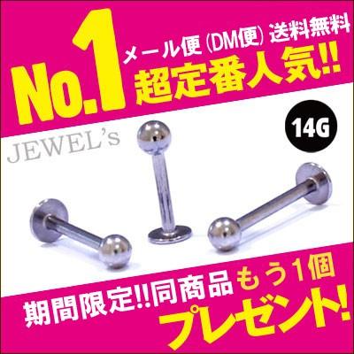 【送料無料】■ラブレットスタッド/14G[ボディピ...