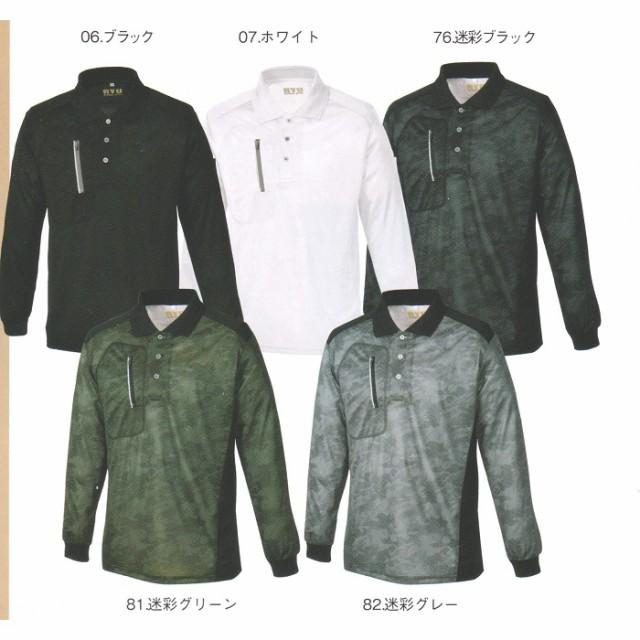 【250】プリント柄長袖ポロシャツ 迷彩 吸汗速...