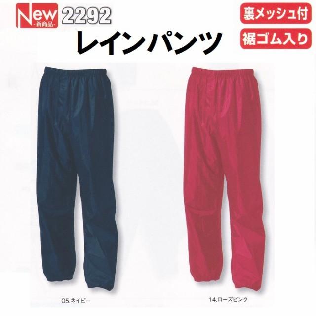 2292 レインパンツ お取り寄せ商品 カジュアル/...