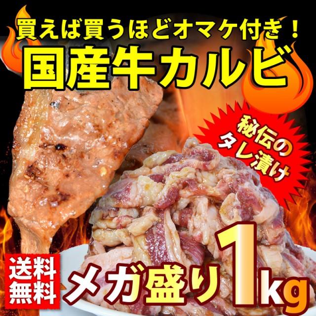 【送料無料・冷凍】国産牛味付カルビ1Kg 2セ...