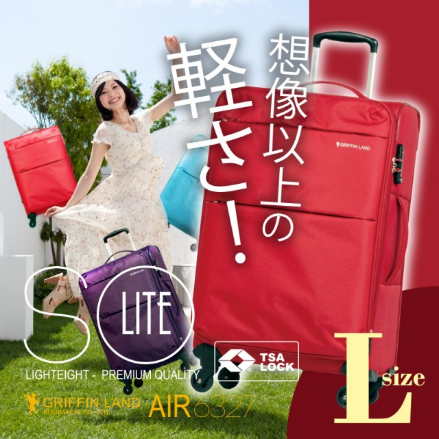 AIR6327 L SOLITE ソフト スーツケース キャリー...