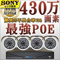 防犯カメラセット監視カメラ430万画素 録画1000GB...
