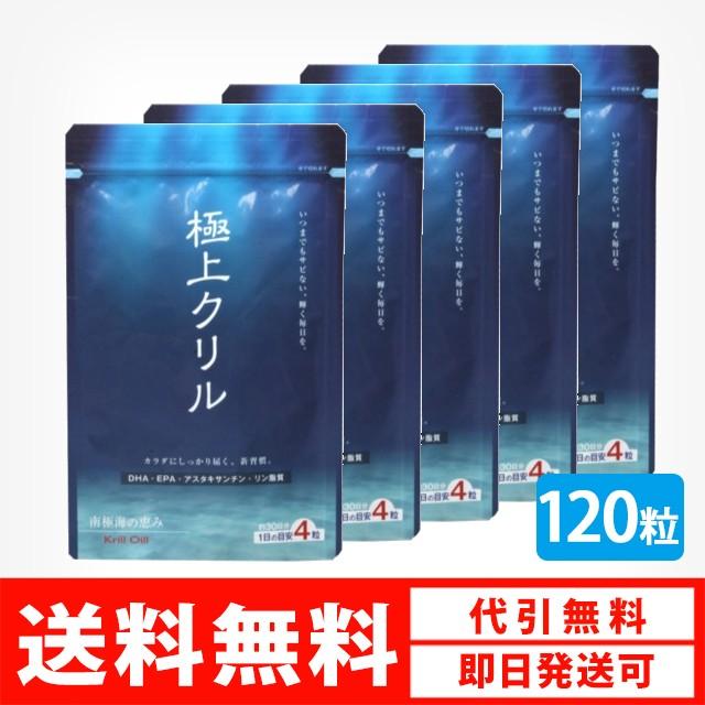 【送料無料】極上クリル120粒 5袋セット
