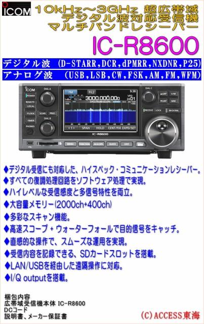 【送料無料】 アイコム IC-R8600 ICR8600  10kHz...