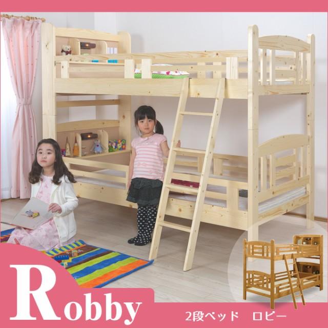 激安 ★ 【九州〜関西まで送料無料】2段ベッド Ro...