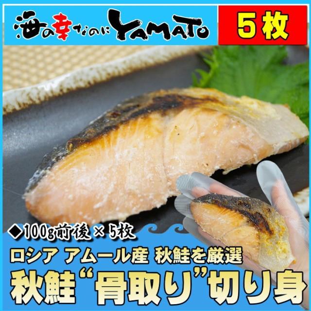 【送料無料】秋鮭骨取り切り身 100g前後×5枚 鮭 ...
