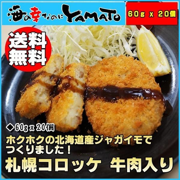 【まとめ割対象商品】【送料無料】ホクホクの北海道産ジャガイモでつくりました! 札幌コロッケ 牛肉入り た
