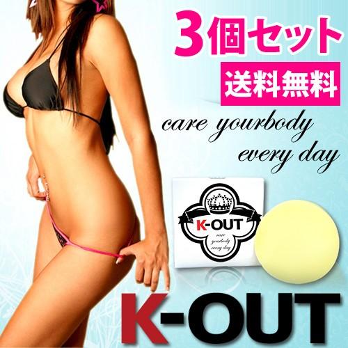 【送料無料☆3個セット】K-OUT 即納☆ 〜ボディ...