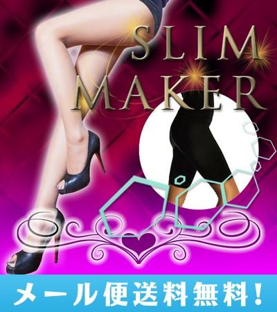 【メール便送料無料】SLIM MAKER スリムメイカー/...