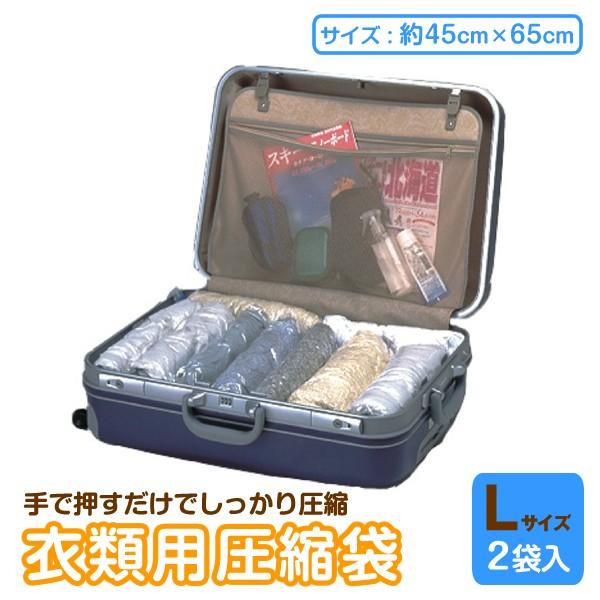 旅行用衣類圧縮袋【65×45cm・Lサイズ2枚入】f-2...