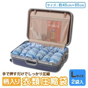 旅行用衣類圧縮袋(柄入り)【65×45cm・Lサイズ2...