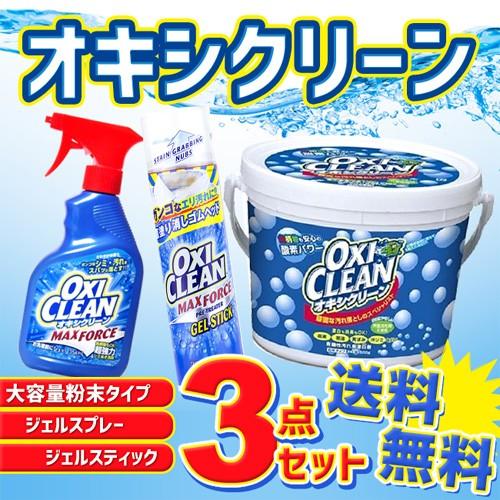 【オキシクリーン 3点セット 大容量漂白剤 マッ...