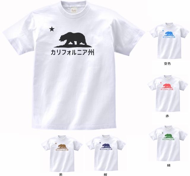 デザインTシャツ デザイン カリフォルニア州 ...