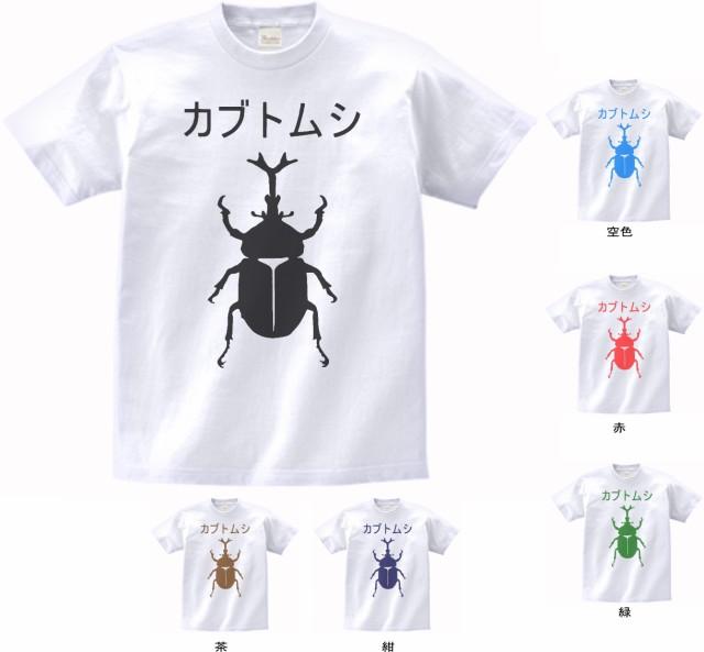 デザインTシャツ デザイン カタカナ カブトム...