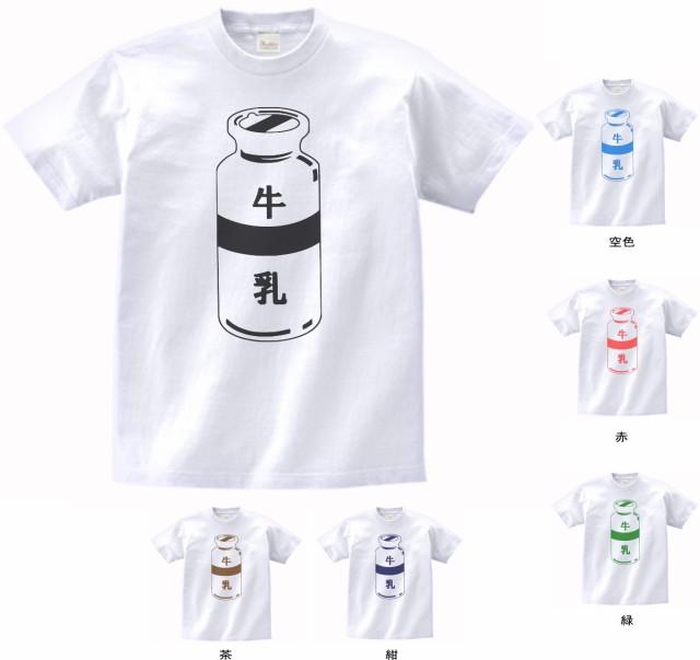 デザインTシャツ デザイン 牛乳 Tシャツ 白 ...