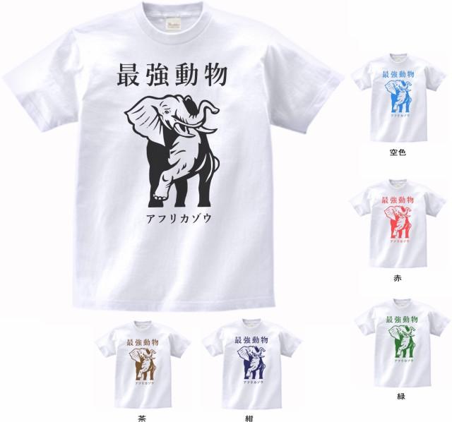 デザインTシャツ 最強動物 アフリカゾウ 白 M...