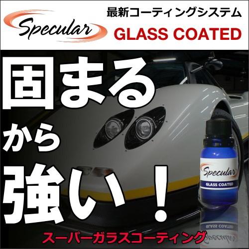 スペキュラー ガラスコート G150 ガラスコーティ...