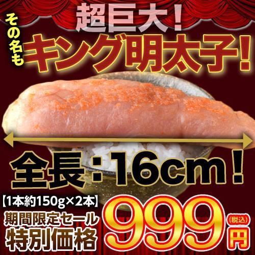 福岡加工 無着色辛子明太子 300g(2本) ※冷凍 ...