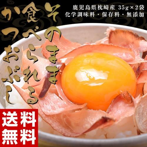 ≪送料無料≫そのまま食べるかつおスライス35g×2...