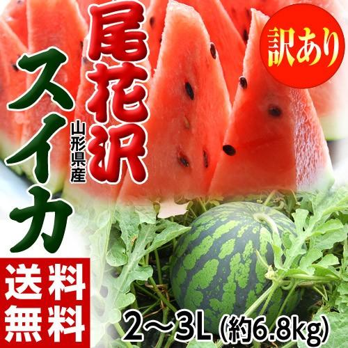 《送料無料》山形県産 「尾花沢スイカ」(訳あり...