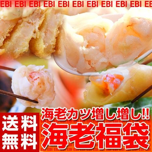 《送料無料》数量限定 『海老福袋』 海老餃子50...