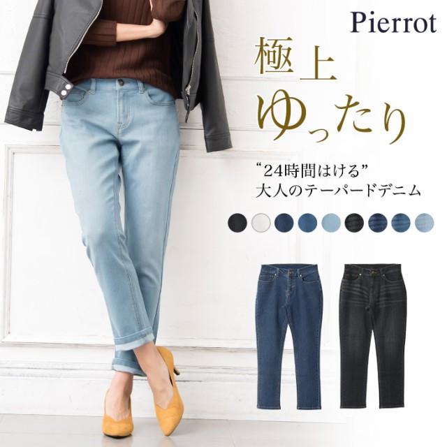 【送料無料】Pierrot(ピエロ)★★大人のためのテ...