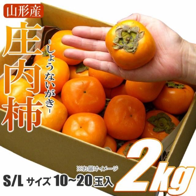 [送料無料]早割特価!!バラ詰め庄内柿2kg10-20...