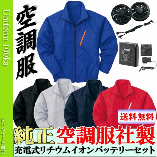 空調服(空調服社製ファン+バッテリーセット)サ...