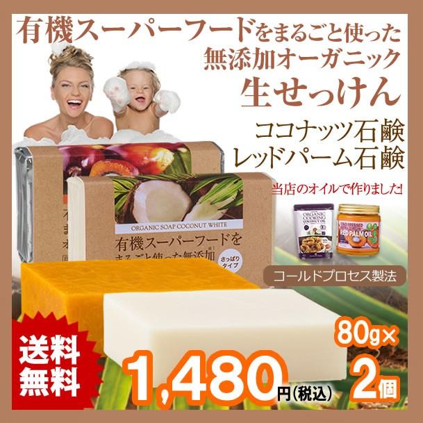 【メール便送料無料】ココナッツ石鹸 と レッドパ...