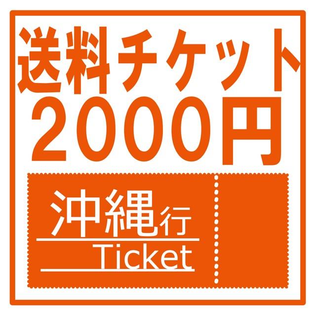 【送料チケット】沖縄県