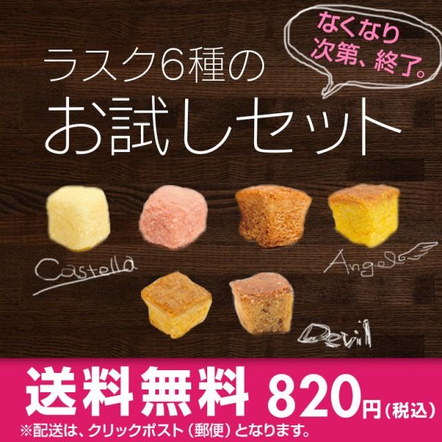 【送料無料】ラスク6種のお試しセット(カステラ...