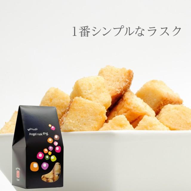 プチギフト【プレーンラスク】瀬戸内のお菓子  お...