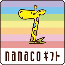 nanacoギフト券(ナナコ 商品券)【10000円】 郵送/eメール発送に対応!ポイント払可