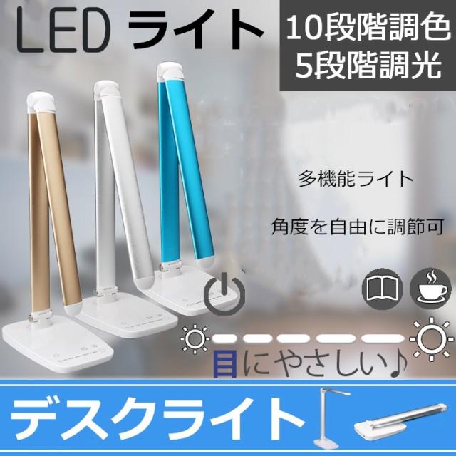 送料無料 卓上電気スタンド LEDデスクライト 調光...
