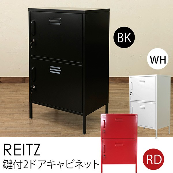 REITZ 鍵付2ドア キャビネット BK/RD/WH <家...