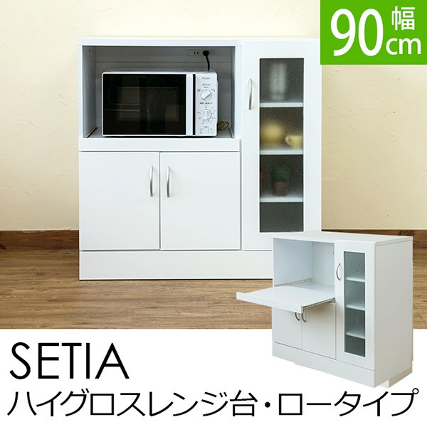 SETIA バイグロスレンジ台・ロータイプ <家具 ...