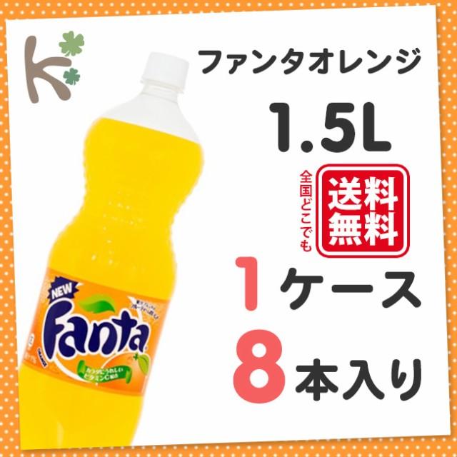 ファンタオレンジ 1.5L PET (1ケース 8本入り...