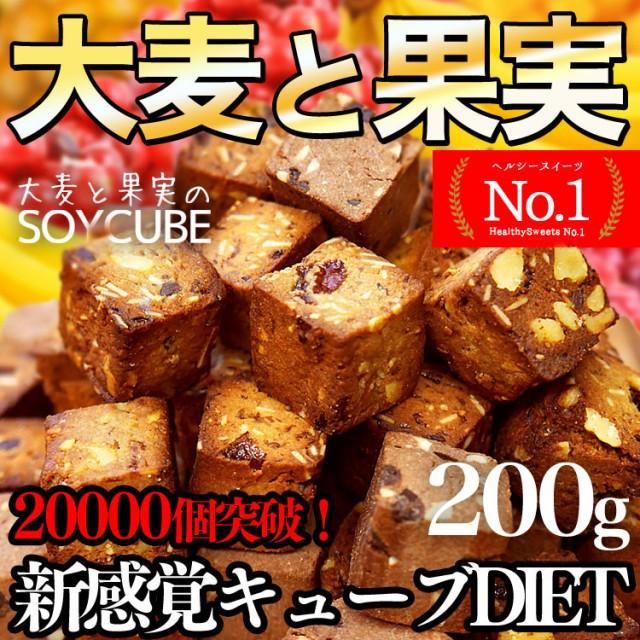 【大麦と果実のソイキューブお試し200g】小麦粉不...