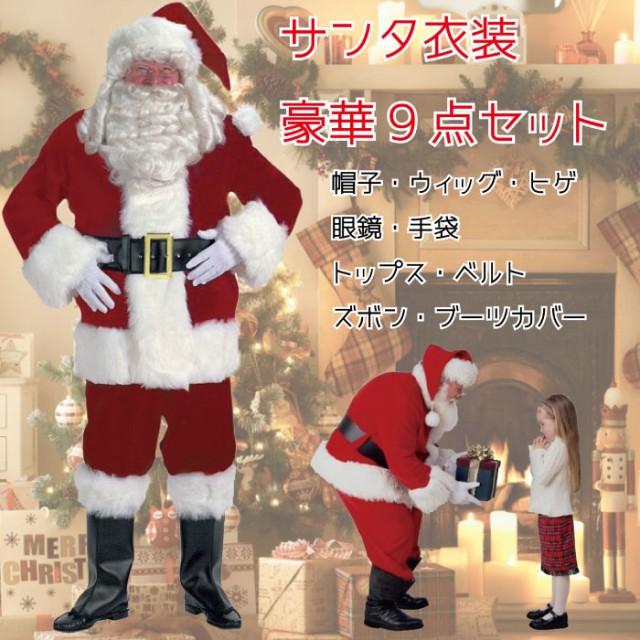 豪華 サンタクロース コスプレ 衣装 9点セット