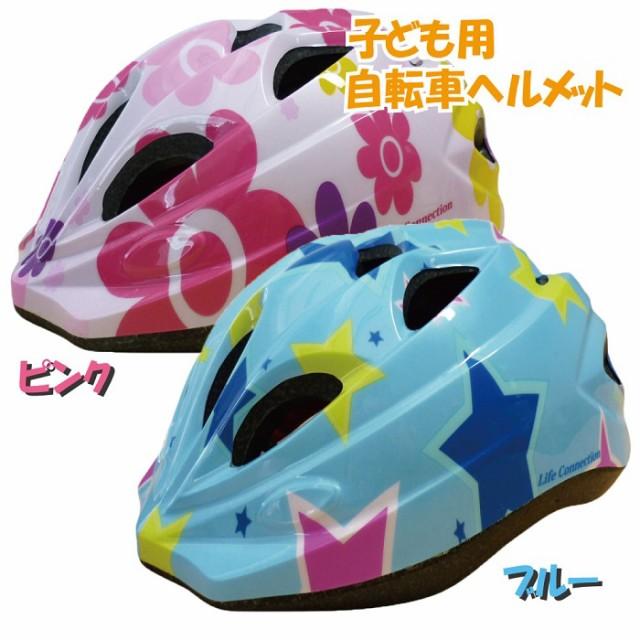 ヘルメット 子供 用 自転車 超軽量 タイプ サイク...