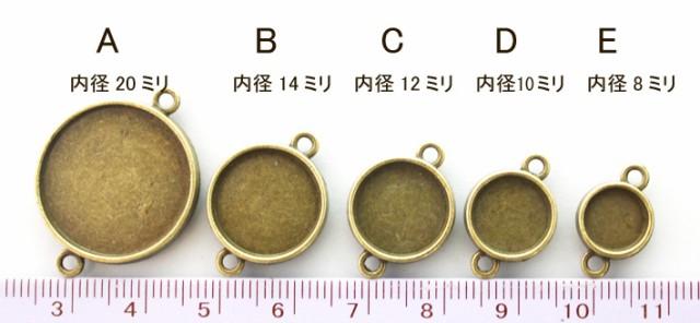 円形セッティング コネクターパーツ 【5サイズあ...
