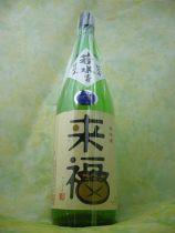 来福 スイート来福[若水]純米生酒1.8L