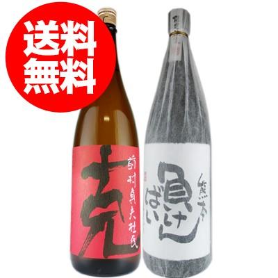 【父の日ギフト】【送料無料】芋焼酎「克」1.8L&...