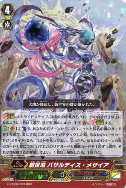 創世竜 バサルティス・メサイア G-CB06/003  RRR...