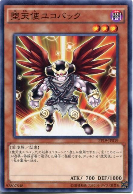 堕天使ユコバック ノーマル PP19-JP019 闇属性...