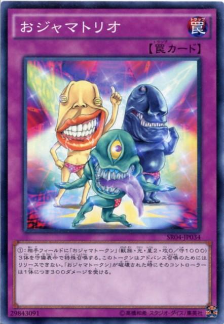おジャマトリオ ノーマル SR04-JP034 通常罠【...