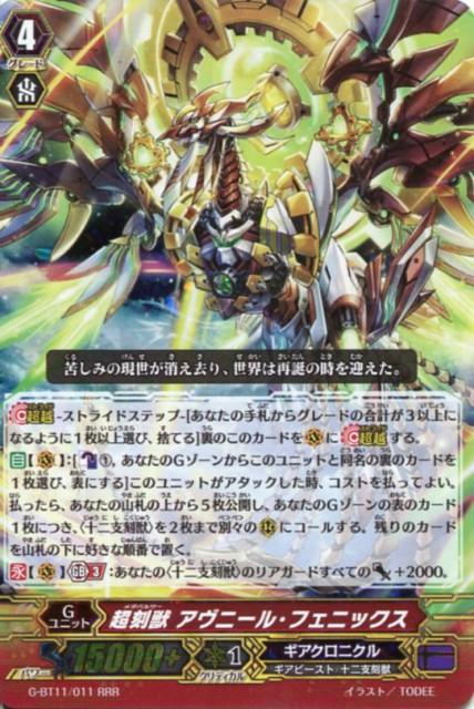 超刻獣 アヴニール・フェニックス G-BT11/011  R...
