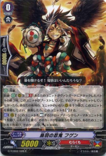 烏羽の忍鬼 フゲン G-TCB02/028 R 【カードフ...