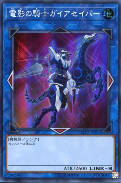 電影の騎士ガイアセイバー スーパーレア COTD-J...